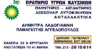 Αγγελόπουλος Παναγιώτης